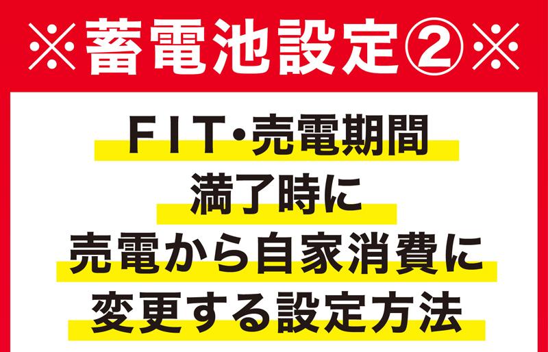 ※大切なお知らせ「◆蓄電池◆FIT・売電期間満了時に売電から自家消費に変更する設定方法」
