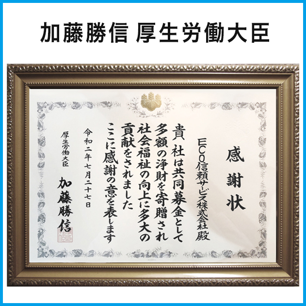 千葉県災害義援金
