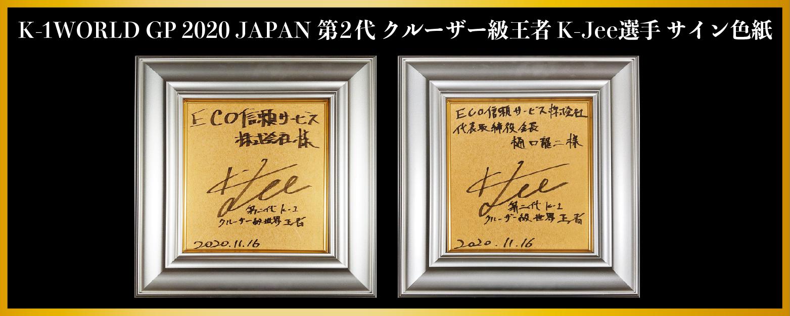k-jee選手サイン色紙
