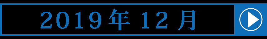 TVCM放送スケジュール【2019年12月】