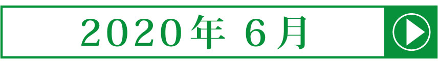 TVCM放送スケジュール【2020年6月】