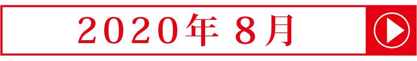 TVCM放送スケジュール【2020年8月】