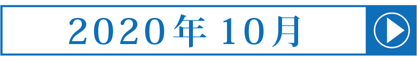 TVCM放送スケジュール【2020年10月】