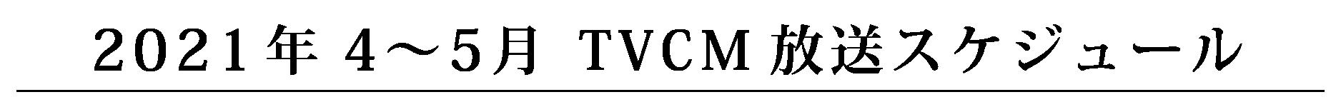 2021年 4月TVCM放送スケジュール
