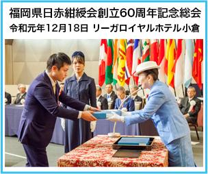 福岡県日赤紺綬会創立60周年記念総会