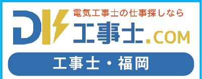 工事・福岡