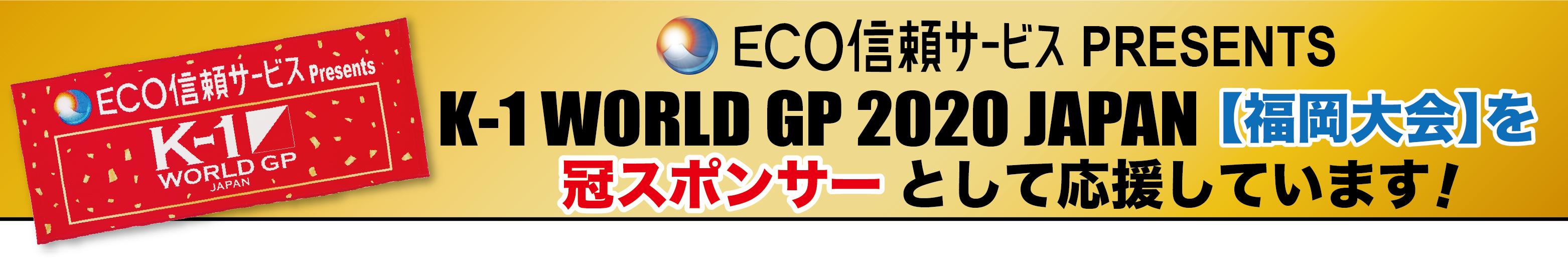 ECO信頼サービス株式会社 PRESENTS K-1 WORLD GP 2020 JAPAN 開催決定!
