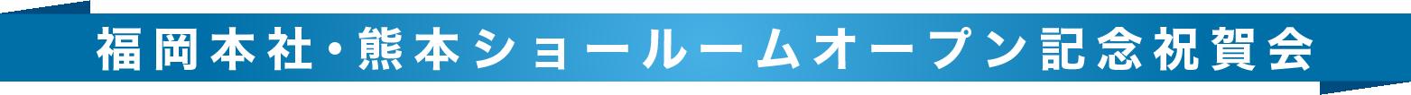 福岡本社・熊本ショールームオープン記念祝賀会