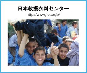 日本救援衣料センター